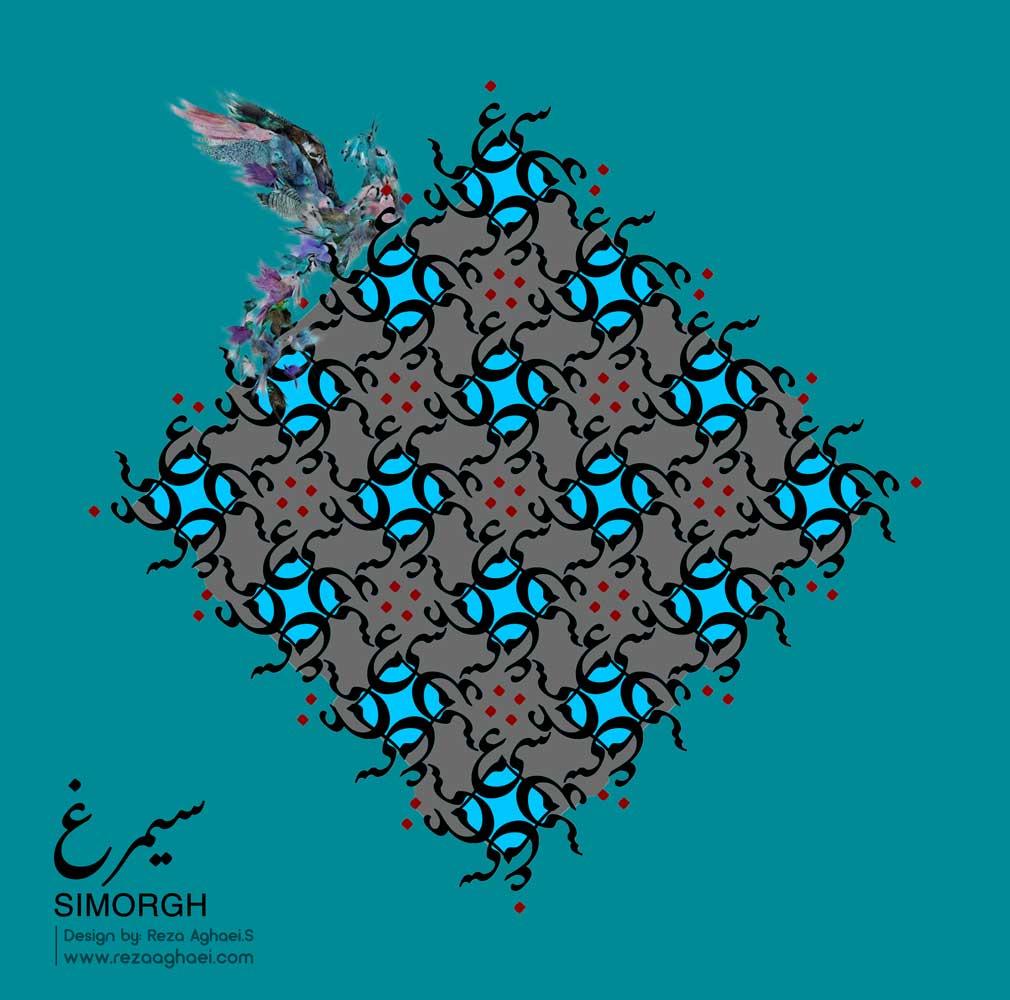 سیمرغ - rezaaghaei (1)